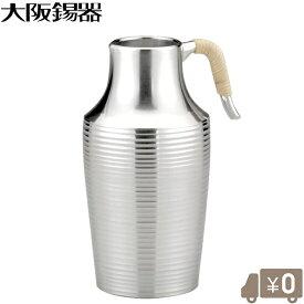 大阪錫器 チロリ 肩反 170ml ちろり 酒器 熱燗 日本酒