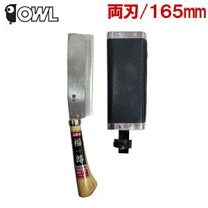 OWL 鉈 なた 腰鉈 両刃 165mm レザー鞘付 枝打ち 藪払い 山林作業 薪割り 焚き火 薪ストーブ 日本製