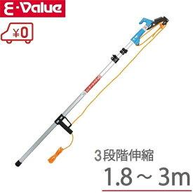 E-Value ロープ式 高枝切りバサミ 超軽量 伸縮 3M EG-1530 [高枝切鋏 剪定ばさみ 剪定鋏]