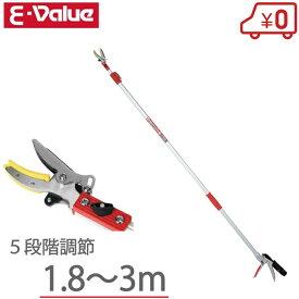 E-Value 高枝切りバサミ 高枝切りばさみ EGLP-5 伸縮5段 3M のこぎり付 高枝切鋏 剪定 はさみ