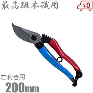 オノテツ 剪定鋏 左利き用 剪定ばさみ 200mm 左手 剪定バサミ 剪定はさみ 剪定ハサミ ガーデニング