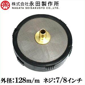 動力噴霧器用 樹脂 ストレーナー 7/8インチ [円盤ストレーナー 動噴ホース 動噴 エンジン式噴霧器]