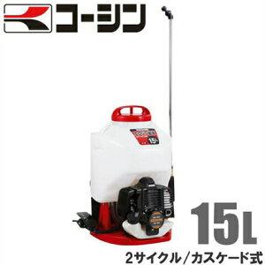 工進 動力噴霧器 背負式 ES-15C 15L [噴霧器 エンジン式 動墳 除草 散布 農業資材]