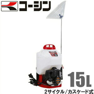 工進 動力噴霧器 背負式 ES-15CDX 15L [噴霧器 エンジン式 動墳 除草 散布 農業資材]