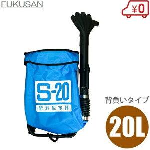 肥料散布機 背負式 手動 肥料散布器 S-20 容量20L 農薬散布機 肥料 除草剤 散布 農業 園芸用品 農機具