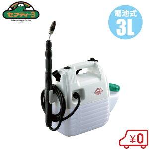 セフティ3 電池式噴霧器 ガーデニングスプレー 3L SSD-3 ノズル40〜90cm [散水機 散水器 電動]