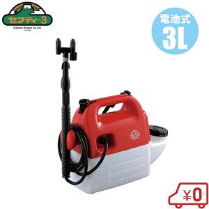 セフティ3 ハイパワー 電池式 噴霧器 ガーデニングスプレー 3L SSD-3H 2頭ノズル 40〜90cm [散水機 散水器 電動]