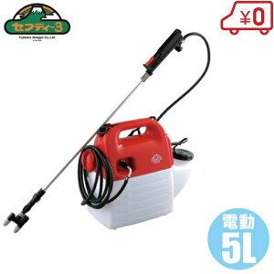 セフティ3 電気式 電動噴霧器 電動式 ガーデニングスプレー 5L SSA-5 2頭ノズル 70〜160cm [農薬散布機 エアコン 掃除 電動 電気 散水機 散水器]