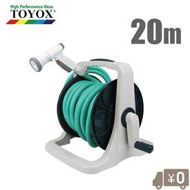 【送料無料】トヨックス ホースリール 散水ホースリール 20m EXR-20S 散水ノズル付 [散水ホース 散水ノズル 耐圧ホース]