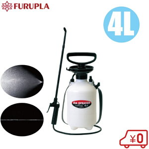 フルプラ 蓄圧式 噴霧器 4L #8740 単頭ノズル付 [手動式 噴霧機 除草剤 散布機 農業資材 散水機 スプレー]