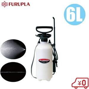 フルプラ 蓄圧式 噴霧器 6L #8760 単頭ノズル付 [手動式 噴霧機 除草剤 散布機 農業資材 散水機 スプレー]