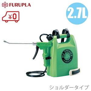 フルプラ ダイヤスプレー 2.7L #570 ショルダータイプ [噴霧器 手動式 噴霧機 除草剤 散布機 散水機 ガーデニング]