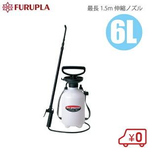 フルプラ 1.5m伸縮ノズル付 噴霧器 6L #8766 蓄圧式 [手動式 噴霧機 除草剤 散布機 農業資材 散水機 スプレー]