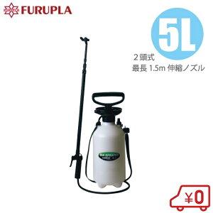 フルプラ 2頭式 1.5m伸縮ノズル付 噴霧器 5L #8655 蓄圧式 [手動式 噴霧機 除草剤 散布機 農業資材 散水機 スプレー]