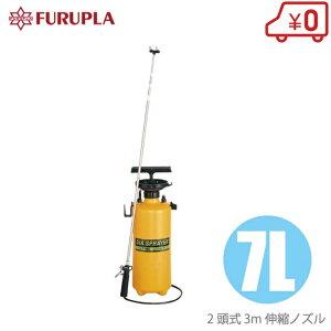 フルプラ 2頭式3m伸縮ノズル付 噴霧器 7L No.7760 [噴霧機 蓄圧式 手動式 除草剤 散布機 農業資材 散水機 スプレー]