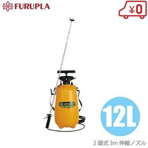 フルプラ 2頭式3m伸縮ノズル付 噴霧器 12L No.7800 [噴霧機 蓄圧式 手動式 除草剤 散布機 農業資材 散水機 スプレー]
