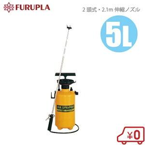フルプラ 2頭式2.1m伸縮ノズル付 噴霧器 5L No.7560 [噴霧機 蓄圧式 手動式 除草剤 散布機 農業資材 散水機 スプレー]