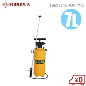 フルプラ 2頭式2.1m伸縮ノズル付 噴霧器 7L No.7720 [噴霧機 蓄圧式 手動式 除草剤 散布機 農業資材 散水機 スプレー]