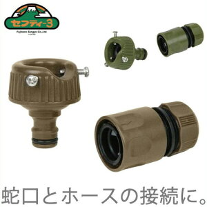 セフティ3 蛇口ニップルセット SSK-7 2色 [水道蛇口用ニップル 散水 ホースジョイント]