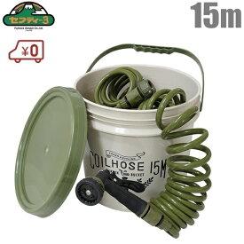 セフティ3 散水ホース 15m 収納バケツセット olive [コイルホース 散水ホース スパイラル ガーデンコイルホース 伸縮 伸びる おしゃれ]