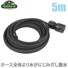 セフティ3 灌水ホース 5m MKH-5M 散水チューブ 散水ホース 散水用具