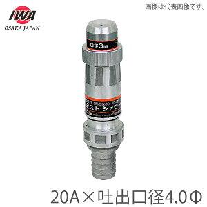 岩崎製作所 超ミスト仕様 自在散水ノズル 20A 吐出口径4.0Φ ミストシャワー 散水ホース 水やり 散水用品