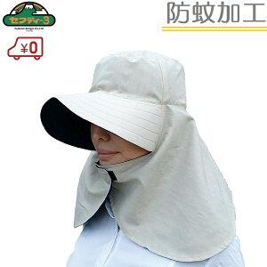 セフティ3 防蚊 ガーデンハット リバーシブル ベージュ×ネイビー ガーデニング 帽子 日よけ 首 ガード 農業 農作業 作業服 つば広 おしゃれ
