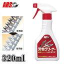 アルス 刃物クリーナー 320ml GO-3[ARS 剪定ばさみ 高枝切りバサミ 鎌 包丁 機械汚れ バリカン 換気扇 レンジ キッチ…