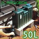 【送料無料】ミツギロン 貯水 タンク 水 タンク 家庭用 50L EG-24[貯水槽 小型 防災用 貯水 農業用 おしゃれ]