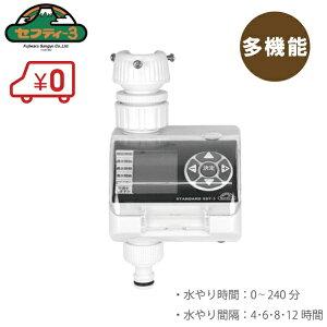 セフティ3 自動水やり器 自動水やり機 散水機 散水タイマー スタンダード SST-3