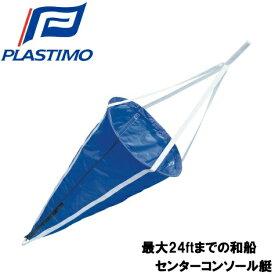 【送料無料】PLASTIMO シーアンカー M 60cmФ×120cm [船舶用品 船具]