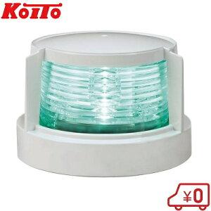小糸 第二種舷灯 MLR-4AB2 緑 [スターボードライト 小型船灯 小型標識灯 ボート 船舶照明 船舶用品 船具]