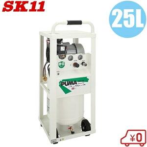 SK11 エアーコンプレッサー オイルレス SWV-131 25L/縦型 エアコンプレッサー 静音