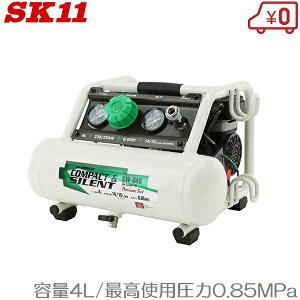 SK11 エアーコンプレッサー 静音タイプ SW-045 SW-L04SPF-01 エアコンプレッサー エアーツール
