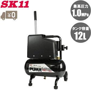【送料無料】SK11 エアーコンプレッサー オイルレス SB-171 12L/1.0Mpa/100V [静音 エアコンプレッサー 本体]