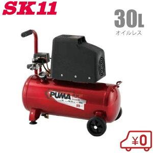 【送料無料】SK11 エアーコンプレッサー オイルレス SR-102 100V タンク容量30L/吐出量55L [エアコンプレッサー 本体]