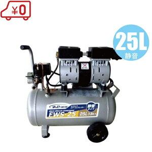 オイルレス エアーコンプレッサー EWS-25 100V タンク容量25L [エアコンプレッサー 静音 空気入れ]