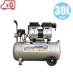 オイルレス エアーコンプレッサー EWS-30 100V タンク容量30L [エアコンプレッサー 静音 空気入れ]
