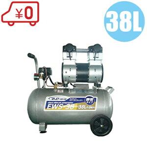 オイルレス エアーコンプレッサー EWS-38 100V タンク容量38L [エアコンプレッサー 静音 空気入れ]