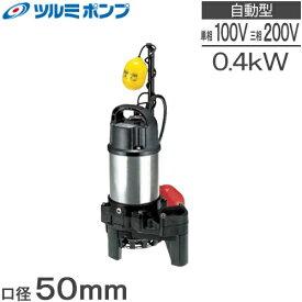 鶴見製作所 水中ポンプ 自動形 汚水 排水ポンプ 50PNA2.4S/50PNA2.4 ツルミ 浄化槽ポンプ