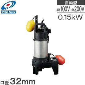 ツルミポンプ 自動型 水中ポンプ 汚水 排水ポンプ 32PNA2.15S 100V/32PNA2.15 200V 小型 家庭用 浄化槽 給水