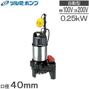 鶴見製作所鶴見ポンプ水中ポンプ自動形40PNA2.25S/40PNA2.25
