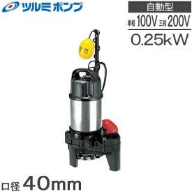 ツルミポンプ 自動型 水中ポンプ 汚水 排水ポンプ 40PNA2.25S/40PNA2.25 100V/200V [小型 給水 浄化槽 電動]
