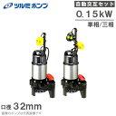 ツルミポンプ 浄化槽用 水中ポンプ 32PNA2.15(S)/32PNW2.15(S) 2台セット [自動交互形 汚水 排水ポンプ 浄化槽ポンプ]