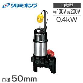 鶴見製作所 水中ポンプ 汚水 汚物用自動形ハイスピンポンプ 50PUA2.4S/50PUA2.4 ツルミポンプ 口径50mm 2インチ