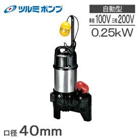 ツルミポンプ 水中ポンプ 小型 汚水/汚物 排水ポンプ 40PUA2.25S 100V 40mm 自動 浄化槽ポンプ 家庭用 鶴見製作所