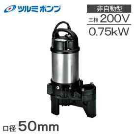 ツルミポンプ 汚水/汚物 水中ポンプ 50PU2.75 三相200V 50mm [鶴見製作所 排水ポンプ 浄化槽ポンプ 2インチ 家庭用]