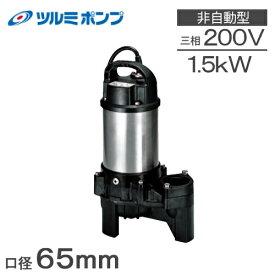【送料無料】鶴見製作所 水中ポンプ 汚水 汚物用ハイスピンポンプ 65PU21.5 三相200V ツルミポンプ