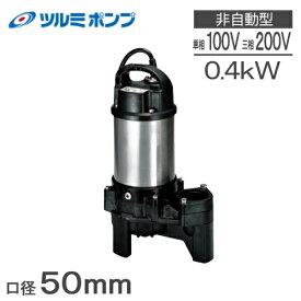 ツルミポンプ 汚水/汚物 水中ポンプ 50PU2.4S/50PU2.4 50mm 100V/200V [鶴見製作所 排水ポンプ 浄化槽ポンプ 2インチ 家庭用]