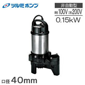 ツルミポンプ 水中ポンプ 40PU2.15S/40PU2.15 汚水汚物 排水ポンプ 100V/200V 小型 浄化槽ポンプ 家庭用 鶴見製作所